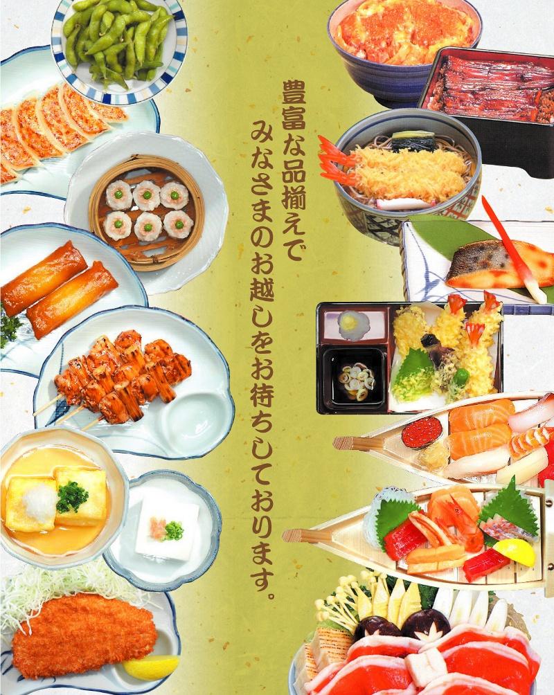 Restaurant Takano City